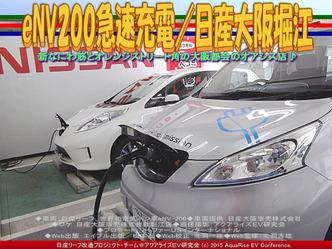 eNV200急速充電/日産大阪堀江05