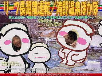 リーフ長距離運転/滝野温泉ぽかぽ03