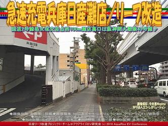 急速充電兵庫日産灘店/リーフ改造03