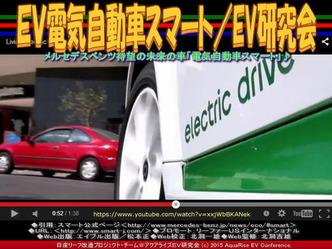 EV電気自動車スマート(2)/EV研究会03