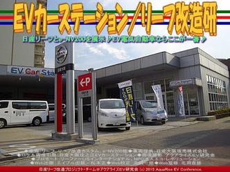 EVカーステーション(2)/リーフ改造研02