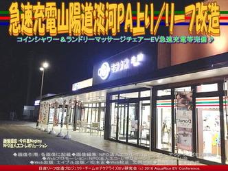 急速充電山陽道淡河PA上り/リーフ改造01