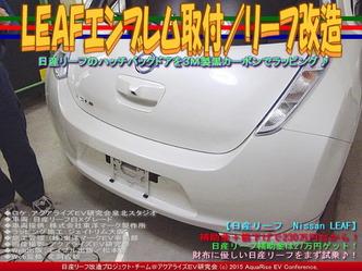 LEAFエンブレム取付/リーフ改造02
