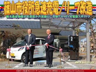篠山市役所急速充電/リーフ改造03