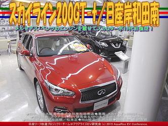 スカイライン200GT-t(2)/日産岸和田南04