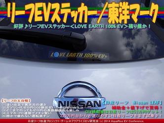 リーフEVステッカー/東洋マーク05
