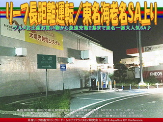 リーフ長距離運転/東名海老名SA上り03