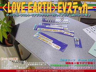 <LOVE EARTH>EVステッカー/リーフカスタム01