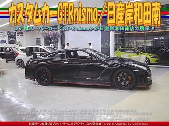カスタムカーGTRnismo/日産岸和田南01