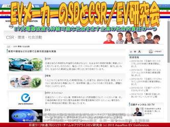 EVメーカーのSDとCSR(2)/EV研究会02