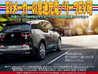 EVメーカーの急速充電(2)/リーフEV研01