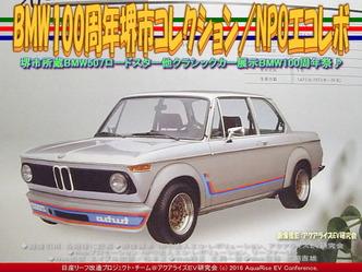 堺市BMWヒストリックカー(9)/2002ターボ@エコレボ画像01