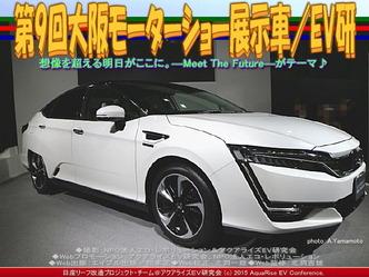 第9回大阪モーターショー展示車(5)/EV研03
