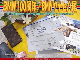 BMW100周年/BMWヤナセ八尾04