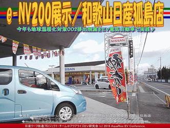 e-NV200展示/和歌山日産狐島店02