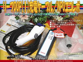 リーフDOP【1】充電ケーブル(3)/NPOエコレボ画像03