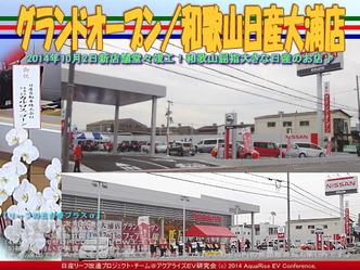 グランドオープン/和歌山日産大浦店@リーフカスタム02