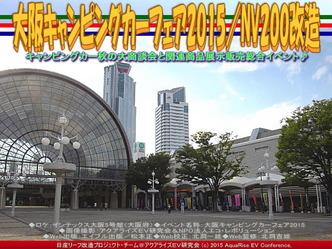 大阪キャンピングカーフェア2015/NV200改造02