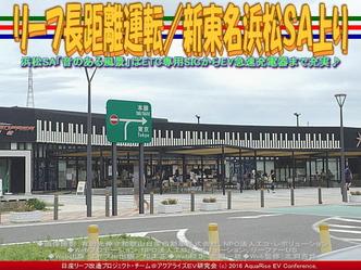 リーフ長距離運転/新東名浜松SA上り04