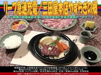 三田屋本店で急速充電/リーフ改造01