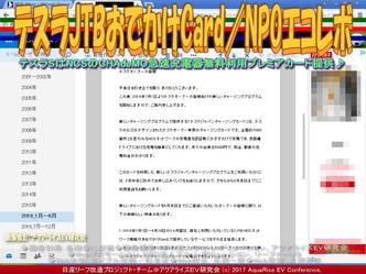 テスラJTBおでかけCard(6)/NPOエコレボ画像03