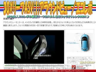 日産アラウンドビューモニター(2)/エコレボ画像02