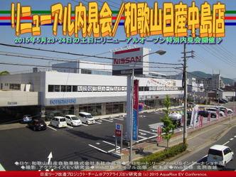 リニューアル内見会/和歌山日産中島店03