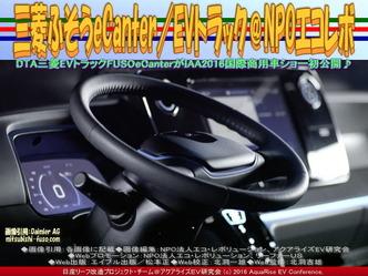 三菱ふそうeCanter(5)/EVトラック@エコレボ画像03