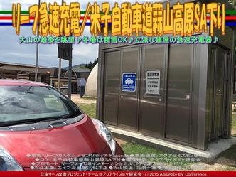 リーフ急速充電/米子自動車道蒜山高原SA下り02