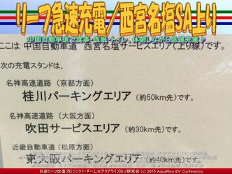 リーフ急速充電/西宮名塩SA上り03