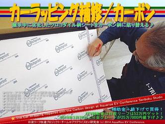 カーラッピング補修/カーボン@日産リーフ改造04