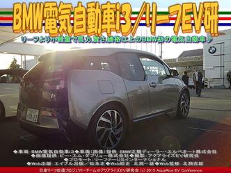 BMW電気自動車i3(2)/リーフEV研04