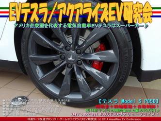 EVテスラ/アクアライズEV研究会05