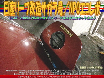 日産リーフ改造サガラ号/NPOエコレボ画像03