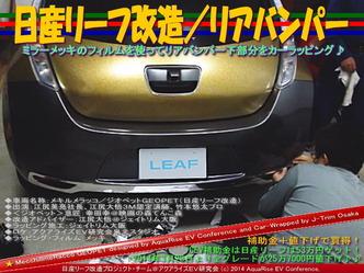 日産リーフ改造/リアバンパー@アクアライズEV研究会09