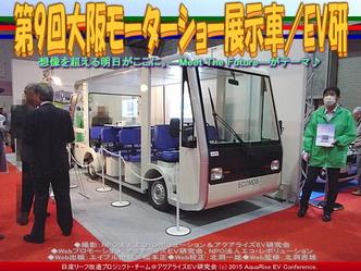 第9回大阪モーターショー展示車(2)/EV研02