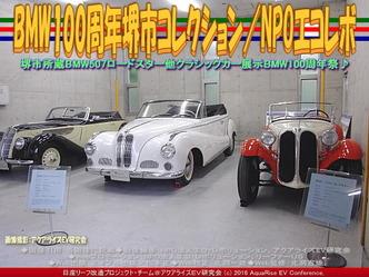 堺市所蔵BMW見学会/EV時代@エコレボ画像03