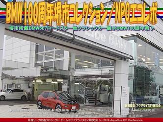 堺市所蔵BMW見学会/BMWi3@エコレボ画像03