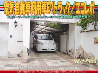 電気自動車商用車EVトラック(2)/エコレボ画像02