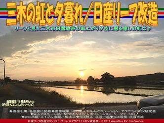 三木の虹と夕暮れ(2)/リーフ長距離運転02