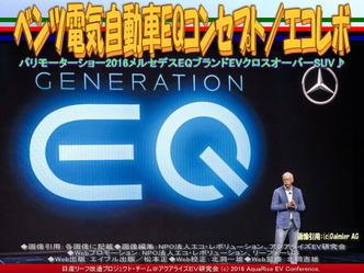 ベンツ電気自動車EQコンセプト/エコレボ03