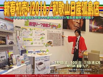 新春初売り2016(2)/和歌山日産狐島店05