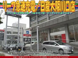 リーフ急速充電/日産大阪川口店01
