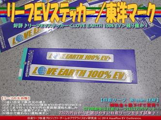 リーフEVステッカー/東洋マーク02