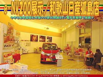 e-NV200展示(2)/和歌山日産狐島店04