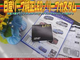 日産リーフ純正LED(3)/リーフカスタム01 ▼クリックで640x480に拡大
