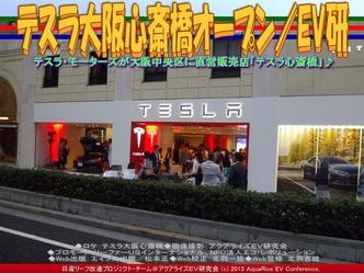 テスラ大阪心斎橋オープン(3)/EV研01 ▼クリックで640x480に拡大