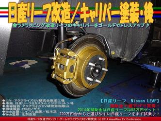 日産リーフ改造/キャリパー塗装・後02