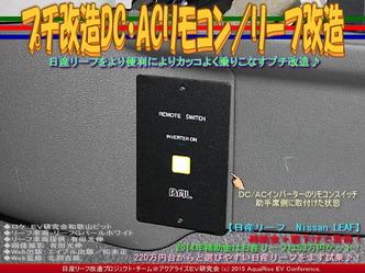 プチ改造DC・ACリモコン/リーフ改造04