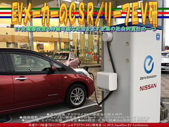 EVメーカーのCSR/リーフEV研03